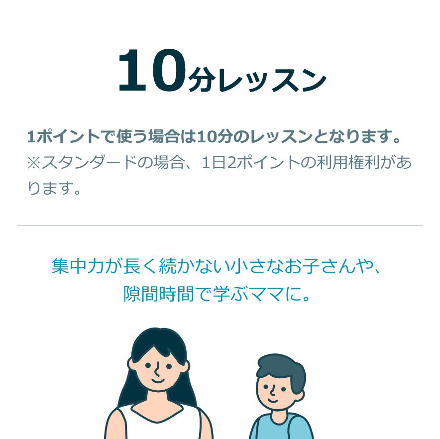 10分レッスン