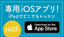 専用iOSアプリ!iPadでどこでもレッスン