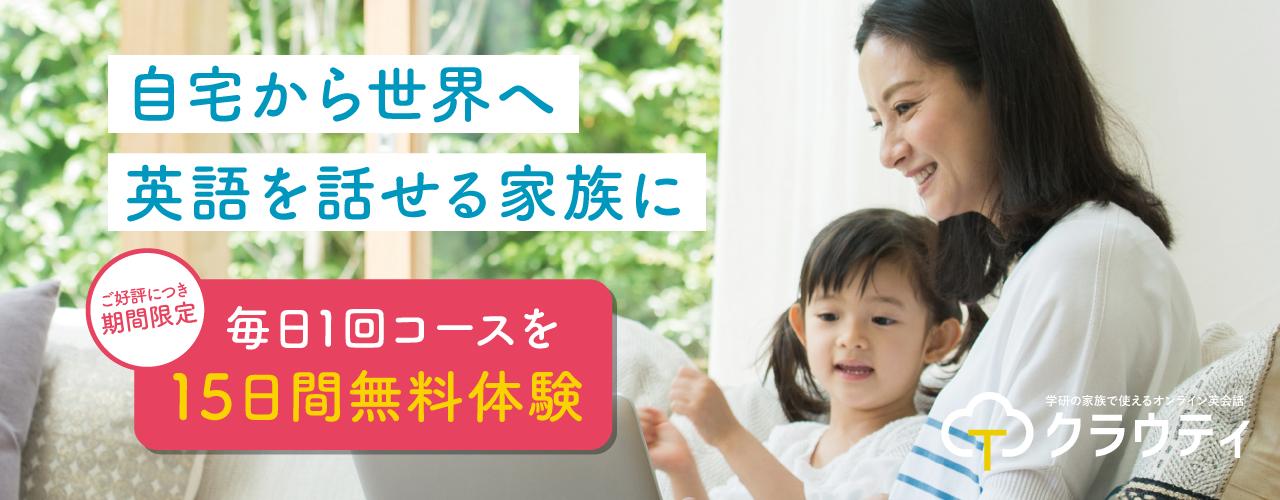 自宅から世界へ英語を話せる家族に まずはお試し毎日1回コースを1週間無料体験